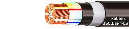 Кабель ВБбШвнг-LS (ВБШвнг LS) 0,66 кВ 4x10