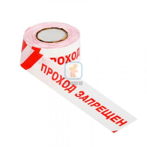 Лента сигнальная оградительная ЛО-250 «Проход запрещен!», красно-белая 75мм/50мкм/250п.м