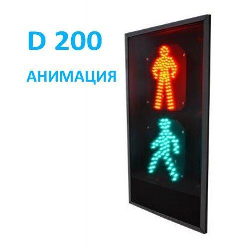 Пешеходный светофор П.1.1 плоский корпус  с анимацией