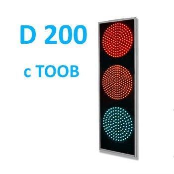 Транспортный светофор Т.1.1 плоский корпус с ТООВ