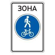 5.37д — Велопешеходная зона