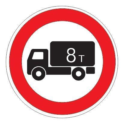 3.4 — Движение грузовых автомобилей запрещено