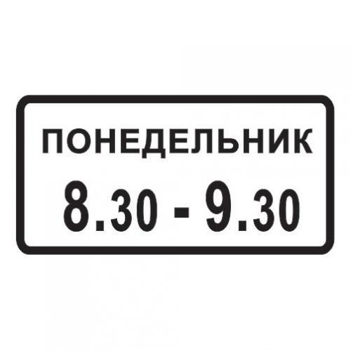 8.5.7 — Время действия