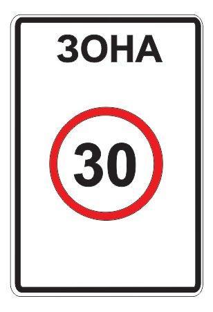 5.31 — Зона с ограничением максимальной скорости