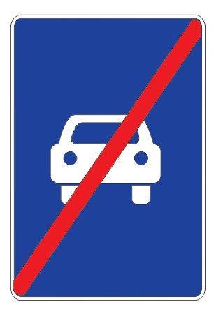 5.4 — Конец дороги для автомобилей
