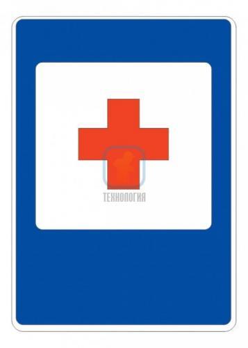 7.1 — Пункт первой медицинской помощи