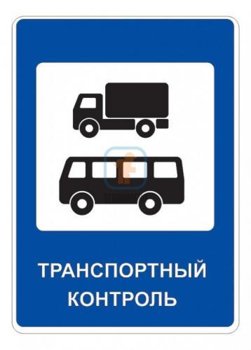 7.14 — Пункт контроля международных автомобильных перевозок