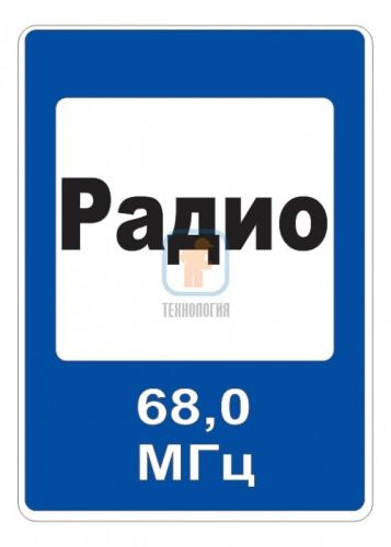 7.15 — Зона приема радиостанции, передающей информацию о дорожном движении
