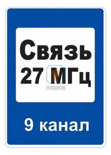 7.16 — Зона радиосвязи с аварийными службами