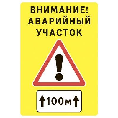 """Щит """"Внимание! Аварийный участок"""" 1200х1750 мм"""