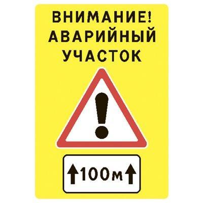 """Щит """"Внимание! Аварийный участок"""" 1520х2300 мм"""