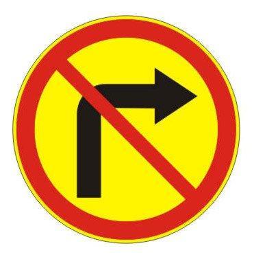 3.18.1 — Поворот направо запрещен - временный дорожный знак на желтом фоне