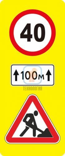 Щит с изображением 2х знаков и дополнительной табличкой