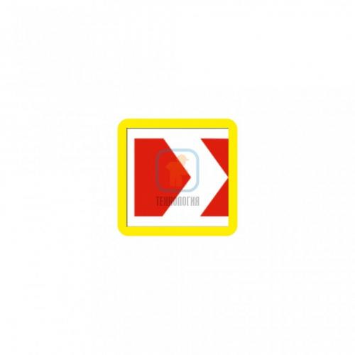 Щит с изображением направления поворота (размер 1)