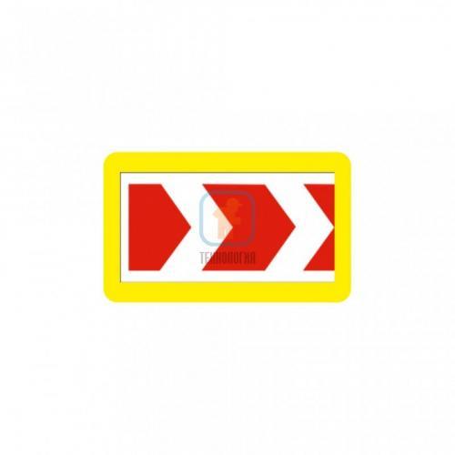 Щит с изображением направления поворота (размер 2)