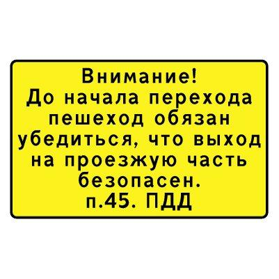 Внимание! До начала перехода пешеход обязан убедиться (п.45. ПДД)