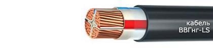 ВВГнг-LS (ВВГ нг ls) 3x10+1x6,0 - кабель силовой медный с ПВХ-изоляцией